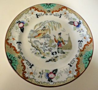 """Antique 1800s P.  Regout Maastricht Timor 8.  25 """" Porcelain Plate Asian Chinoiserie"""