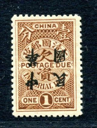 China 1912 Roc Overprint Inverted On Postage Due 1ct Chan D34a Rare