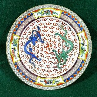 Antique Chinese Porcelain Plate With Two Dragons Red Mark Underglaze