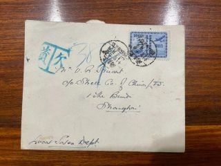 Rare 1947 China Shanghai Local Cover Mixed Franking With Postage Due Stamp