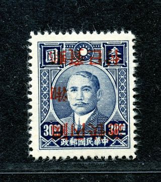 1949 Silver Yuan Hunan Unit Inverted Ovpt On $30 Unlisted Chan S58var Rare